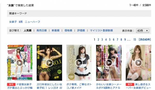 AV動画サイト DUGAにて、人気ランキング 1位( ^-^)ノ∠※。.:*:・'°☆