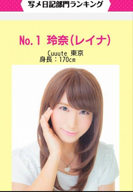 上半期 写メ日記ランキング 1位  (*´∀`)