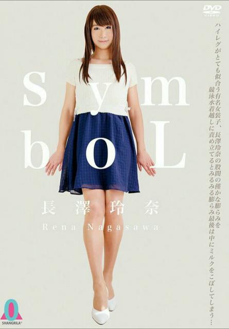 symbol(シンボル) 本日発売です( ^-^)ノ∠※。.:*:・'°☆
