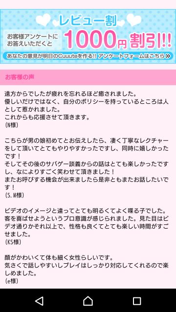 おにぃレビューありがとね(*´∀`)ノ!