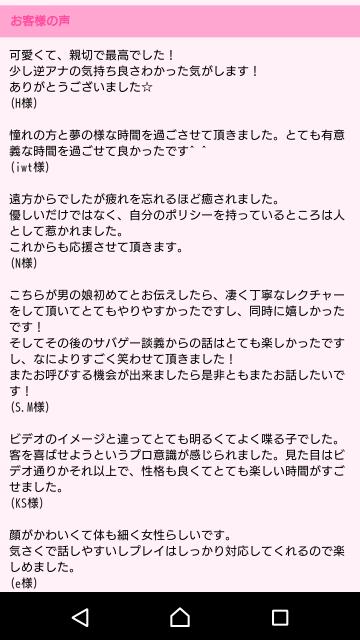おにぃレビューありがとね(^◇^)