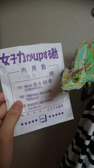 ウチの女性ホルモンなの(^◇^)