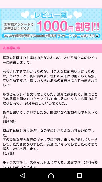 新しいレビューありがとなのヾ(´ー`)ノ!