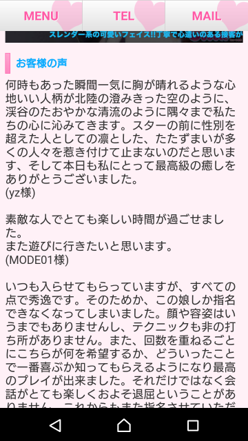 オニィ素敵なレビューをアリガトなの♪ヽ(´▽`)/