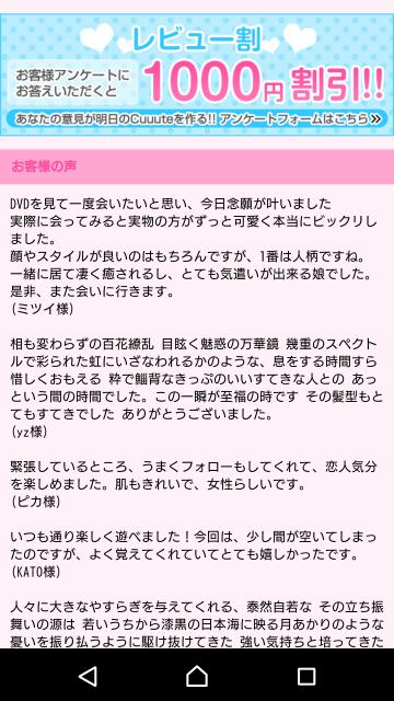 新しいレビューをアリガトなの(*゜▽゜)_□♪