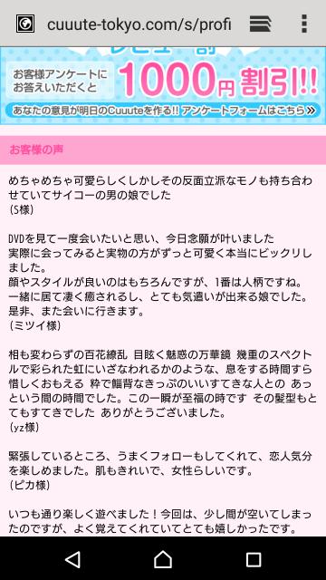 新しいレビューに感謝なの( v^-゜)♪♪