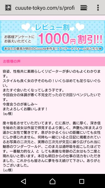 オニィ新しいレビューありがとなの(*^3^)/~☆
