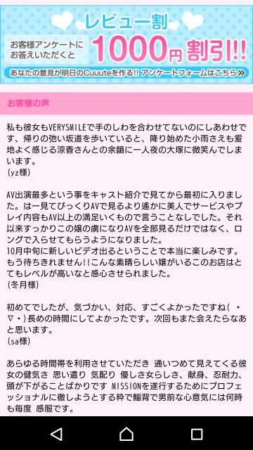 オニィ新しいレビューアリガトなの|^▽^)ノ!