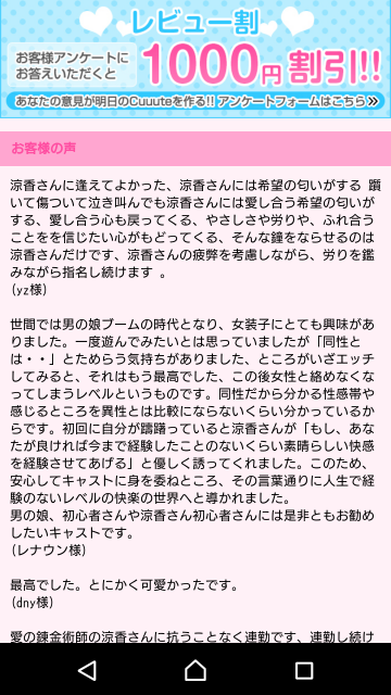 オニィ新しいレビューアリガトなの(о´∀`о)ノ♀