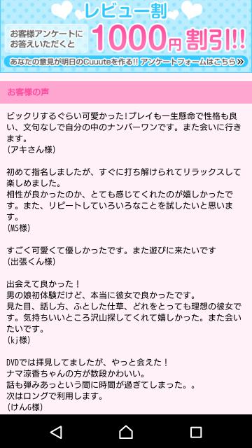 わーいレビューが増えたの(*≧∀≦*)♪お二方に感謝ヾ(´ー`)ノ!