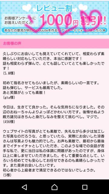 サイトのレビュー増えて嬉しい(*´∀`)ノ♪♪