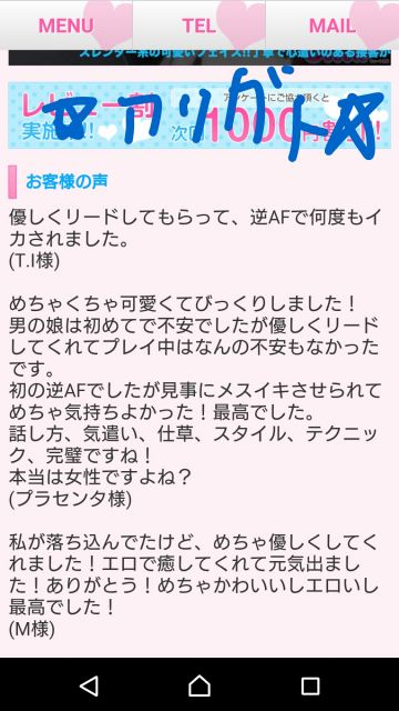 誉められてハッピー(ノ´∀`*)!