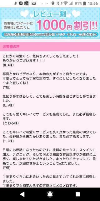 ホームページのレビュー更新されちゃった(´ゝ∀・`)ノ