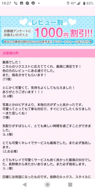 ホームページのレビュー更新なの(/^^)/