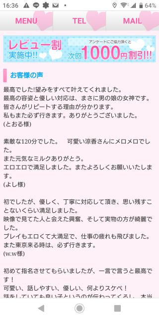 ホームページのレビュー更新なのヽ(・∀・)ノ