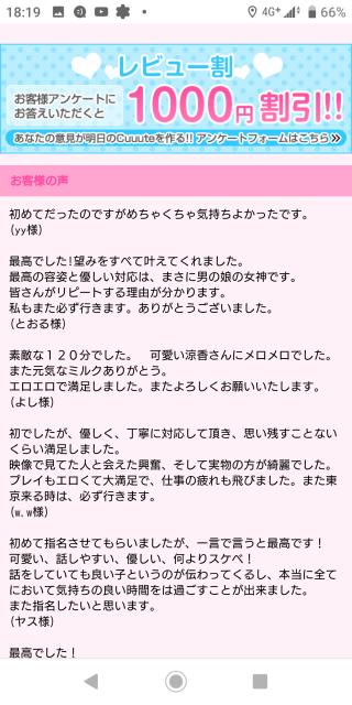 ホームページのレビューを更新だよ( ^ω^ )
