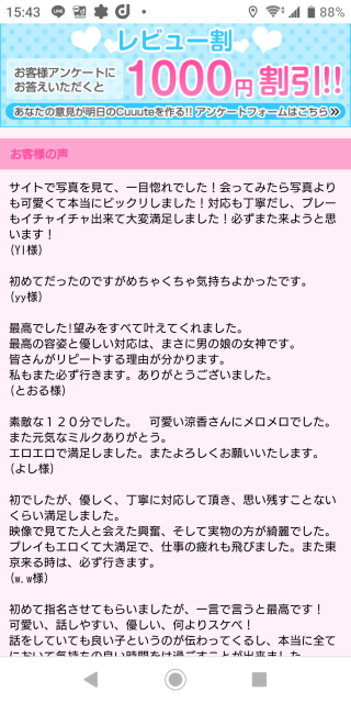 ホームページのレビュー更新だよヽ(´ω`)ノ