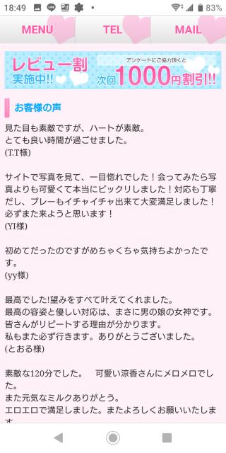 ホームページのレビュー更新なの(´ー`)σ