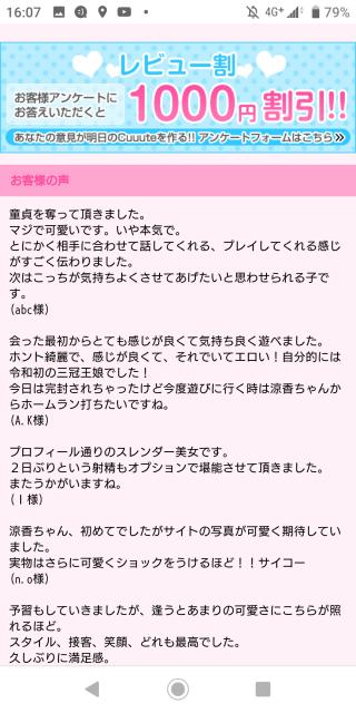 レビューありがとなのヽ(´ω`)ノ♂