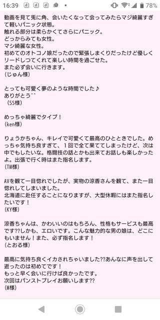 絶賛レビュー嬉しいの(〃´ω`〃)//
