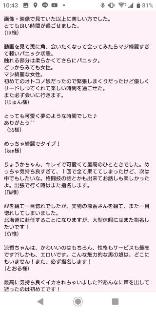 嬉しいレビューありがとね(ノ^∇^)ノ♪!