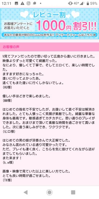 嬉しいレビューありがとーっ(・∀・)v♪