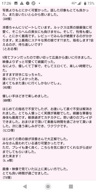 ANちゃんレビューありがとね( =^ω^)♪!