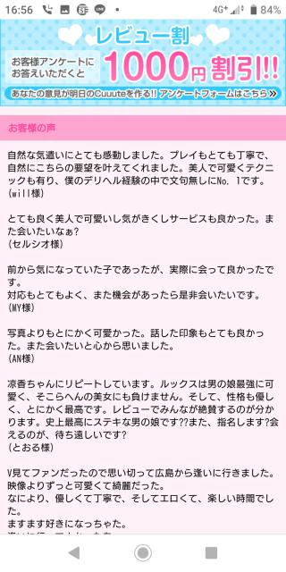 willちゃんレビューありがとうね(ノ´ー)ノ♪♪