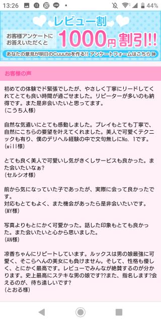 こうち人ちゃんレビューありがとうね( ≧∀≦)ノ♪!