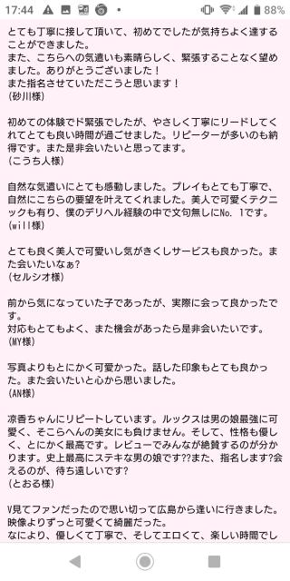 砂川ちゃんレビューありがとうね( ≧∀≦)ノ♪