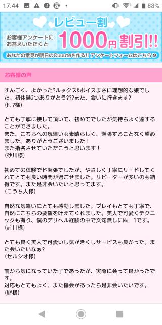H.?ちゃんレビューありがとうね(*´∀`)ノ♪