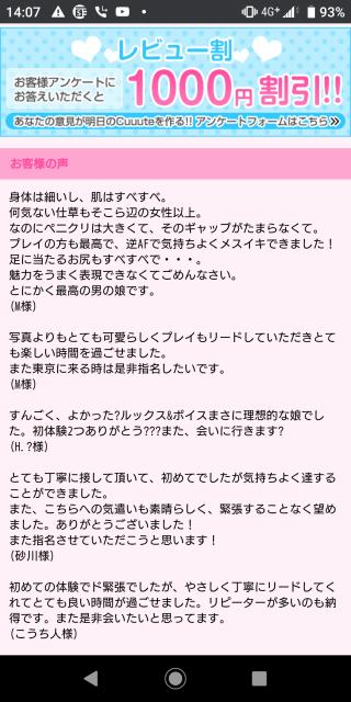 Mちゃんレビューありがとうね(*´∀`)ノ♪!