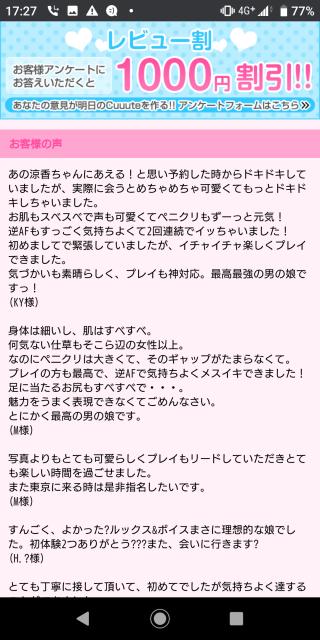 kyちゃんレビューありがとうね(∩゚∀`∩)♪♪