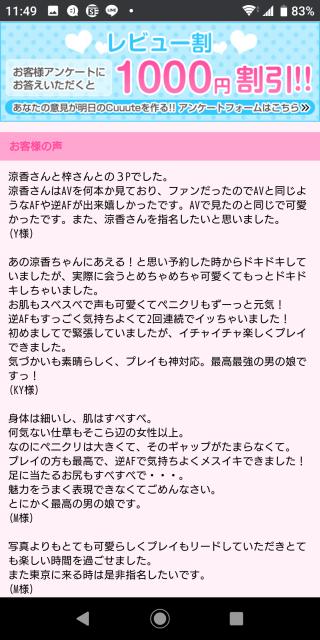 Yちゃんレビューありがとうね(∩゚∀`∩)♪♪