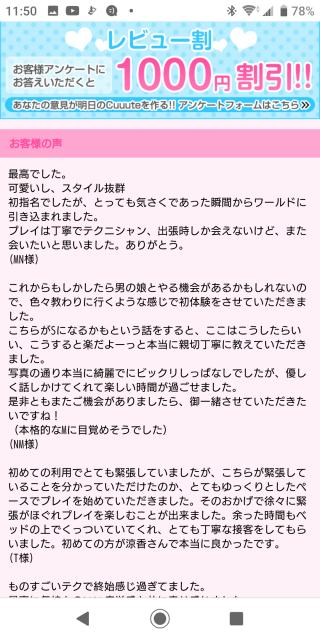 NMちゃんレビューありがとうね(●´∀`●)∩♪