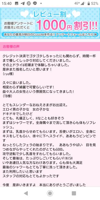 ryoちゃんレビューありがとねヽ(・∀・)ノ♪