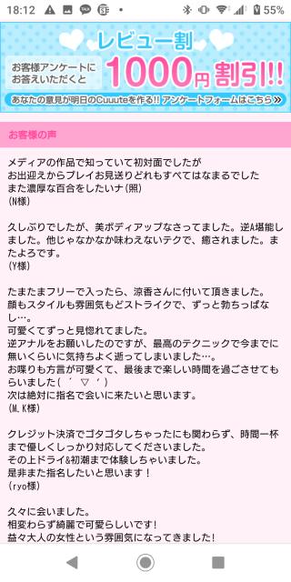 Nちゃんレビューありがとう\(^_^)/♪♪