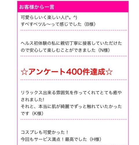 アンケート400 件突破!