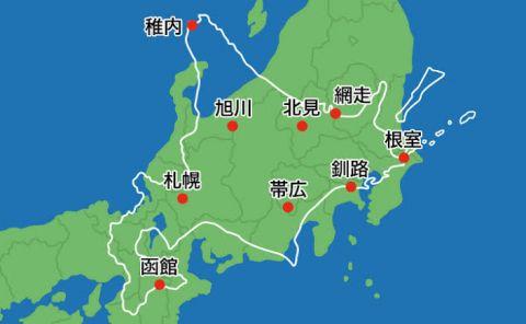 北海道旅行?