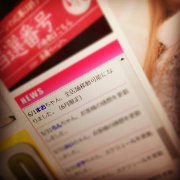 ☆まおNews☆