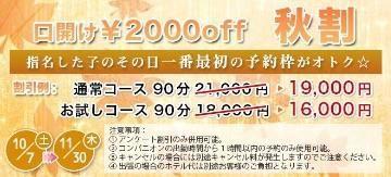 秋一番☆★