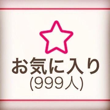いつもありがとう^^*