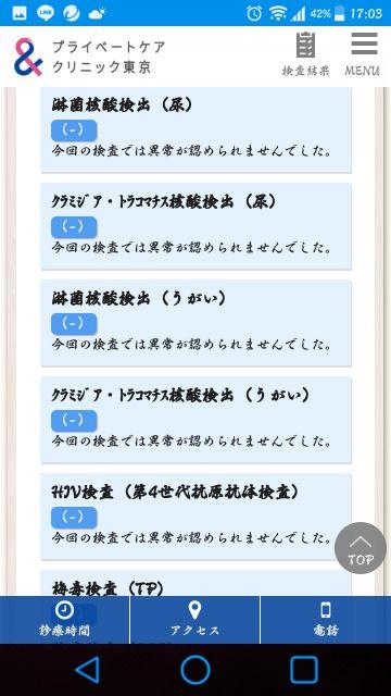 性病検査☆