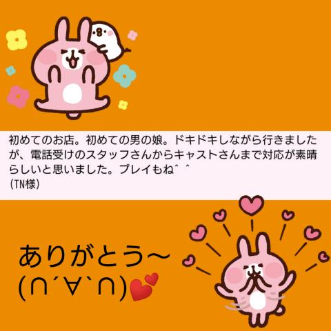 レビューありがとう~です(*≧艸≦)