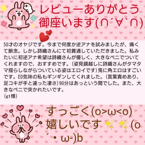 レビューありがとう~♡♡(o>ω<o)