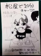 佳音(カノン)10分チャージ完了!(^o^)