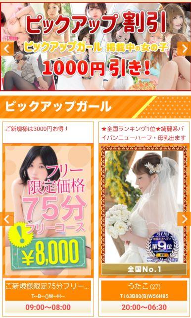 1000円引き♪