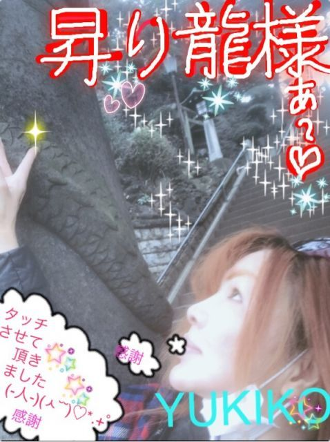 龍神様でぇ~す?(*´▽`*)?(???)?*.+゜☆。.:*・