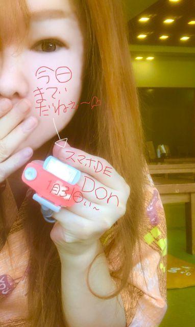 今日までだねぇ~☆。.:*・゜?(*´▽`*)?♪♪♪(^o^)/