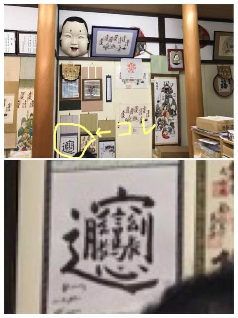 難しい漢字??